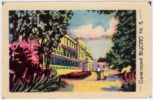 Санаторий ВЦСПС № 5. Этикетка из набора спичечных этикеток 1959 г.