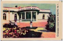 Столовая санатория «Приморье» (ошибочно написано ВЦСПС № 1). Этикетка из набора спичечных этикеток 1959 г.