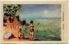 Пляж «Аркадия». Этикетка из набора спичечных этикеток 1959 г.