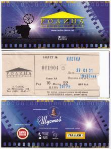Обложка и билет в кинотеатр «Родина». 2001 г.