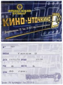 Билет в кино Уточкино, 2001 г.