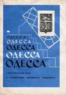1971 г. Одесса. Схематический план с маршрутами городского транспорта Заменить