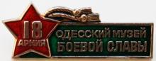 Значок музея 18-й армии