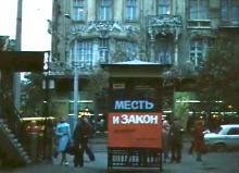 Афиша кинотеатра им. Маяковского, конец 1970-х гг. Кадр из фильма «Неоконченный урок», 1980 г.