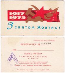Перепустка на площу ім. Жовтневої революції. 7 листопада 1975 р.