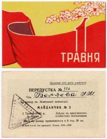 Перепустка на площу ім. Жовтневої революції. 1 травня 1960 р.