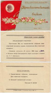 Пригласительный билет в Зеленый театр. 1960 г.