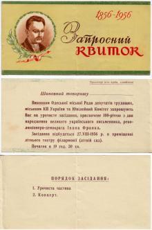 Запросний квіток до літнього театру філармонії (літній сад). 1956 р.
