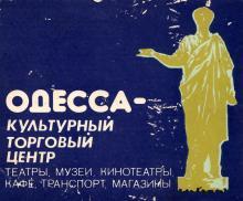 1989 г. Одесса — культурный торговый центр. План центра города