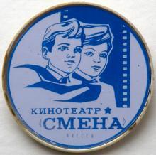 Значок кинотеатра «Смена»