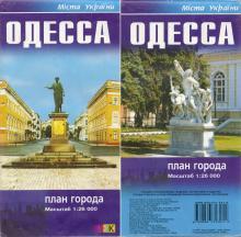 2004 г. Одесса. План города