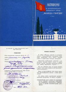 Направлення до республіканського піонерського табору «Молода гвардія». Одеса. 1964 р.