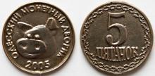 Пятачок. Одесский монетный дворик. 2005 г.