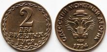 Два веселых гуся. 1794. Одесский монетный дворик