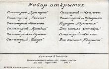 Список фотографий набора открыток «Одесса», 1962 г.