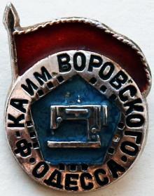 Значок «Ф-ка им. Воровского. Одесса»