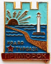 Значок турбазы «Приморск»