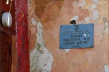 Табличка на корпусе детского оздоровительного лагеря «Юный моряк» Одесского морского торгового порта. Фото Е. Волокина. 08 апреля 2018 г.