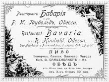 Реклама ресторана «Бавария»