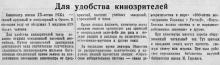 Заметка в газете «Знамя коммунизма», 11 февраля 1954 г.