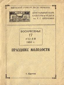 Программа «Праздника молодости», 17 июля 1955 г.