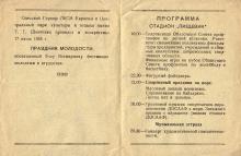Программа «Праздника молодости» 17 июля 1955 г.