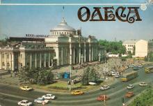 Залізничний вокзал. Фото В. Кримчака на обкладинці (1 стор.) комплекту кольорових листівок «Одеса». 1990 р.