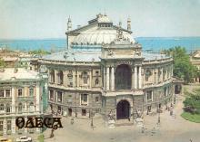 Державний академічний театр опери та балету. Фото В. Кримчака з комплекту кольорових листівок «Одеса». 1990 р.