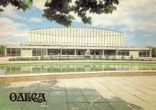 Палац спорту. Фото В. Кримчака з комплекту кольорових листівок «Одеса». 1990 р.