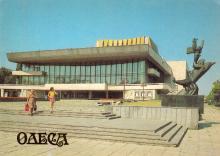 Театр музичної комедії. Фото В. Кримчака з комплекту кольорових листівок «Одеса». 1990 р.