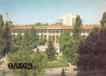 Санаторій «Молдова». Фото В. Кримчака з комплекту кольорових листівок «Одеса». 1990 р.