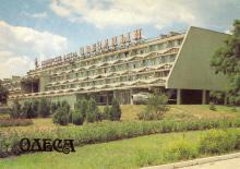 Піонерський табір «Зоряний». Фото В. Кримчака з комплекту кольорових листівок «Одеса». 1990 р.