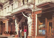 Готель «Червоний». Фото В. Кримчака з комплекту кольорових листівок «Одеса». 1990 р.