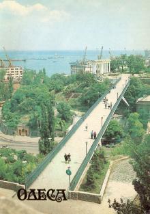 Міст, що зєднує Приморський і Комсомольский бульвари. Фото В. Кримчака з комплекту кольорових листівок «Одеса». 1990 р.
