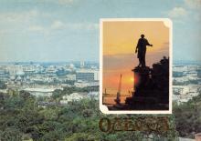 Панорама міста, ранок у порту. Фото В. Кримчака на обкладинці (4 стор.) комплекту кольорових листівок «Одеса». 1990 р.