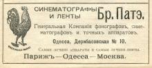 Реклама в путеводителе «Одесский чичероне», 1912 г.