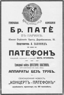 Реклама в адресной и справочной книге всей Одессы на 1911 г.