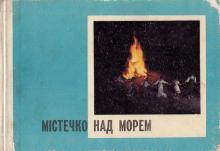 1968 р. Містечко над морем, фотоальбом