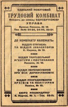 Реклама в справочнике «Вся Одесса» на 1931 г.
