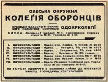 Реклама в справочнике «Список абонентів Одеської телефонної станції». 1930 р.