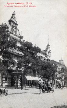 Одесса. Гостиница «Виктория». Открытое письмо