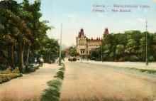 Одесса. Маразлиевская ул. Открытое письмо