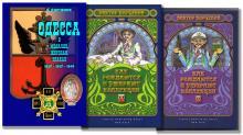 Три предыдущие книги автора