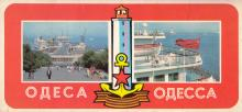 1981 г. Комплект цветных открыток «Одесса»