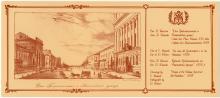 Репродукция рисунка К. Боссоли