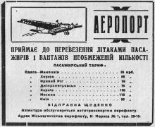 Реклама в справочнике «Одеська область». 1936 г.