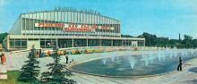 Дворец спорта. Фото Б. Минделя на панорамной открытке из комплекта «Одесса». 1978 г.