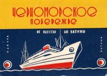 Обложка (1-я стр.) набора открыток «От Одессы до Батуми». 1961 г.
