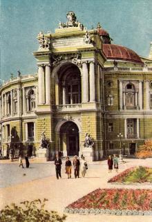 Одесса. Здание Оперного театра. Фото из набора открыток «От Одессы до Батуми». 1961 г.