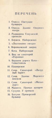 Клапан набора открыток «От Одессы до Батуми». 1961 г.